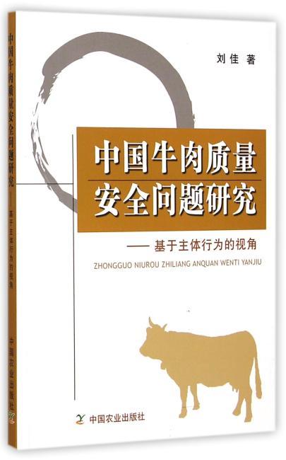 中国牛肉质量安全问题研究基于主体行为的视角