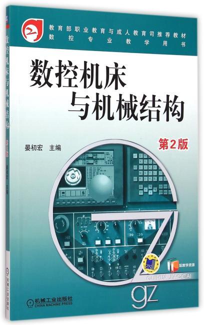 数控机床与机械结构  第2版