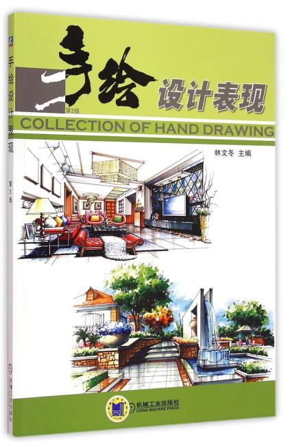 手绘设计表现 第2版