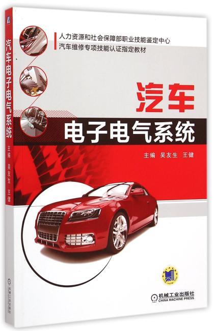汽车电子电气系统