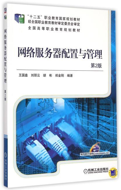 网络服务器配置与管理(第2版)