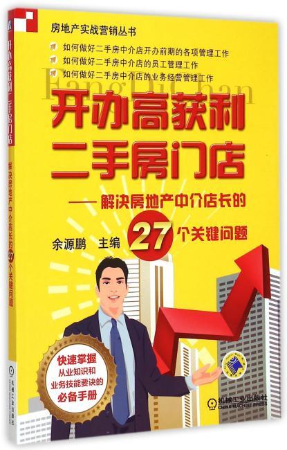 开办高获利二手房门店 解决房地产中介店长的27个关键问题