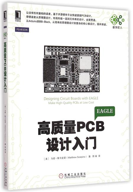 高质量PCB设计入门(基于开源硬件平台,零基础快速掌握PCB设计)