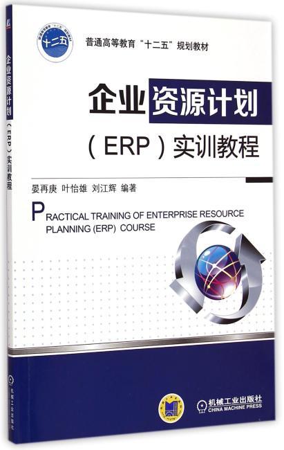 企业资源计划(ERP)实训教程