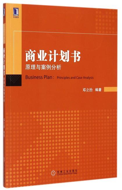 商业计划书:原理与案例分析