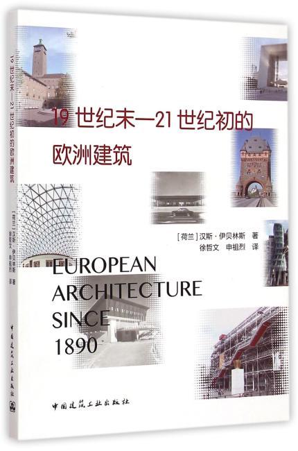 19世纪末——21世纪初的欧洲建筑
