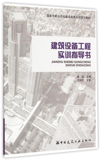 建筑设备工程实训指导书