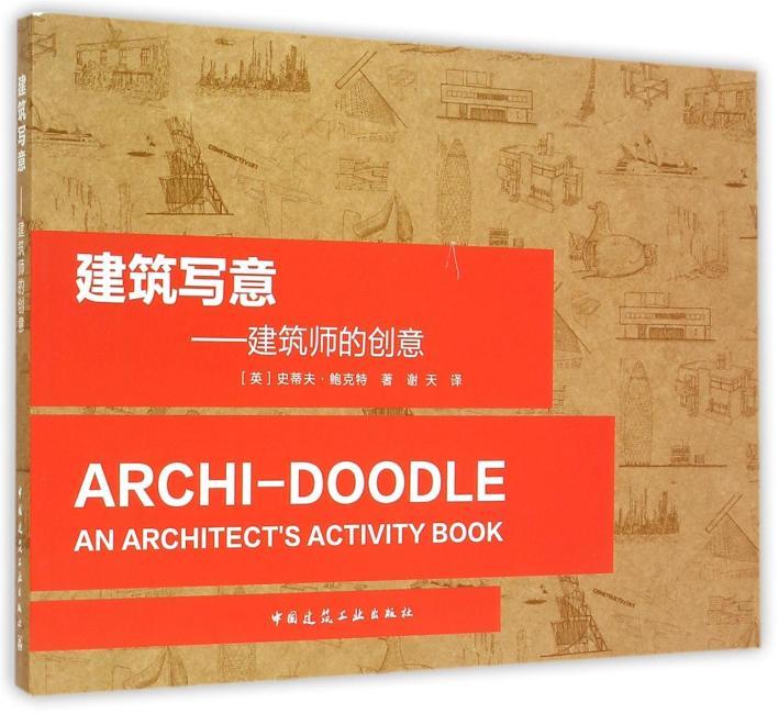 建筑写意——建筑师的创意
