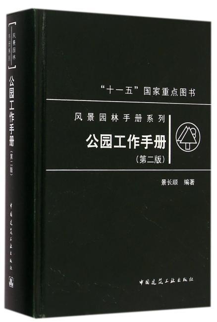 公园工作手册(第二版)