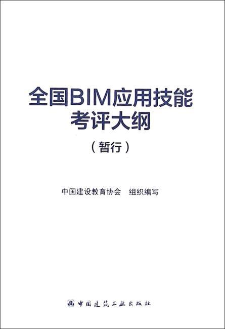 全国BIM应用技能考评大纲(暂行)