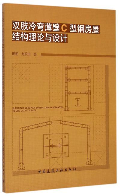 双肢冷弯薄壁C型钢房屋结构理论与设计