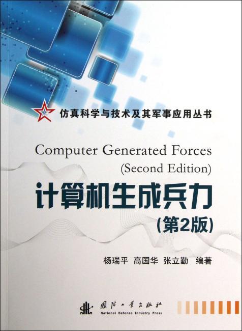 计算机生成兵力(第2版)