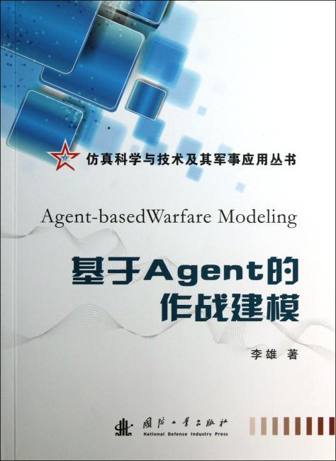 基于Agent的作战建模