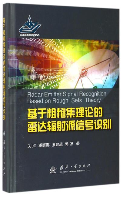 基于粗糙集理论的雷达辐射源信号识别