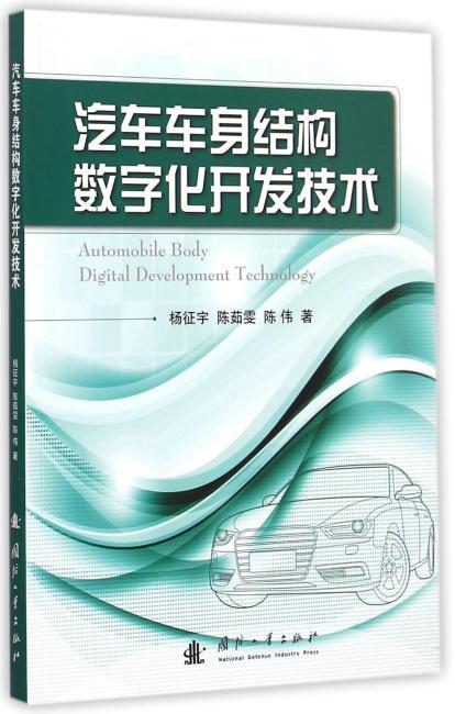汽车车身结构数字化开发技术