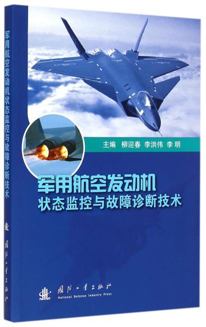 军用航空发动机状态监控与故障诊断技术