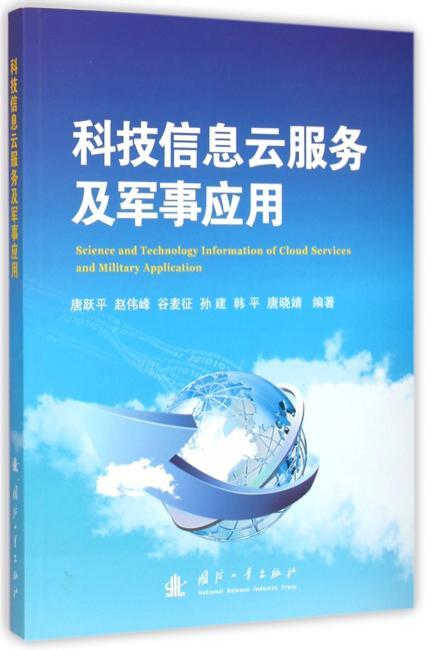 科技信息云服务及军事应用