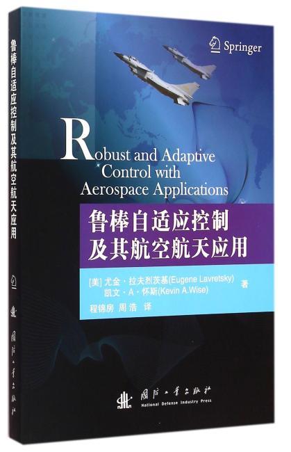 鲁棒自适应控制及其航空航天应用