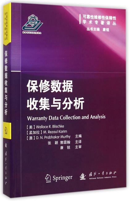 保修数据收集与分析