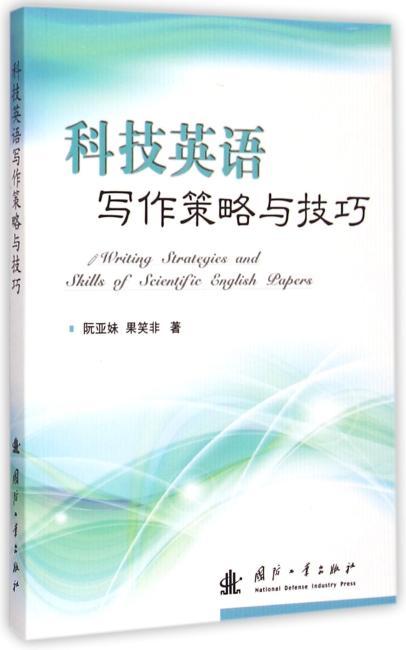 科技英语写作策略与技巧