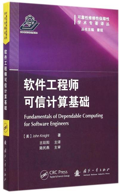 软件工程师可信计算基础