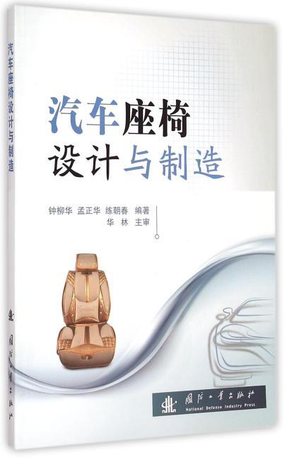 汽车座椅设计与制造