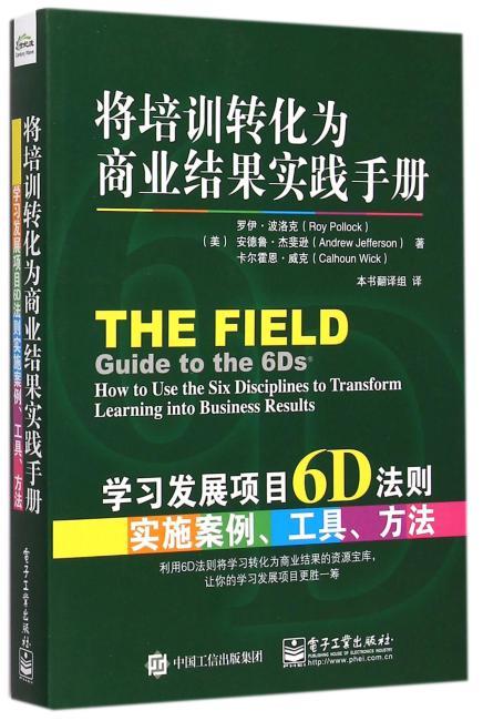 将培训转化为商业结果实践手册——学习发展项目6D法则实施案例、工具、方法