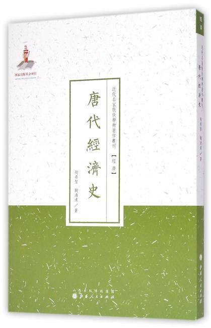 唐代经济史(近代名家散佚学术著作丛刊·经济)