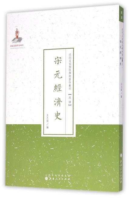 宋元经济史(近代名家散佚学术著作丛刊·经济)