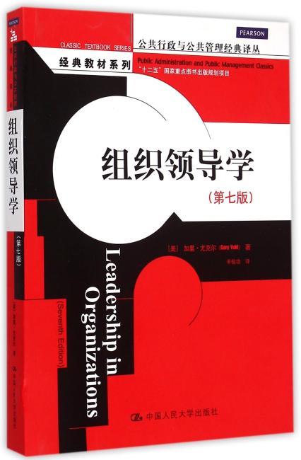 """组织领导学(第七版)(公共行政与公共管理经典译丛·经典教材系列;""""十二五""""国家重点图书出版规划项目)"""