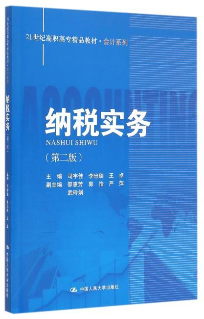 纳税实务(第二版)(21世纪高职高专精品教材·会计系列)