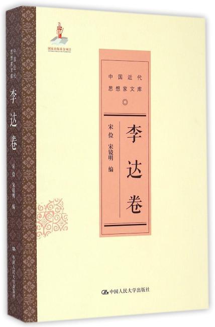 李达卷(中国近代思想家文库)