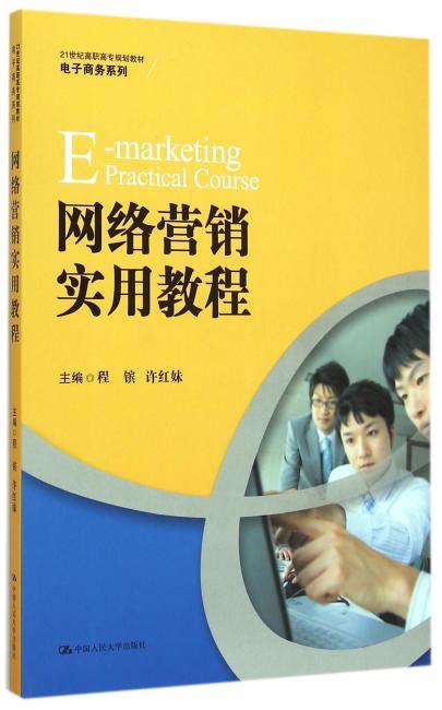 网络营销实用教程(21世纪高职高专规划教材·电子商务系列)