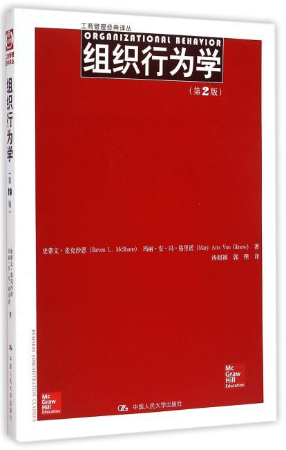 组织行为学(第2版)(工商管理经典译丛)