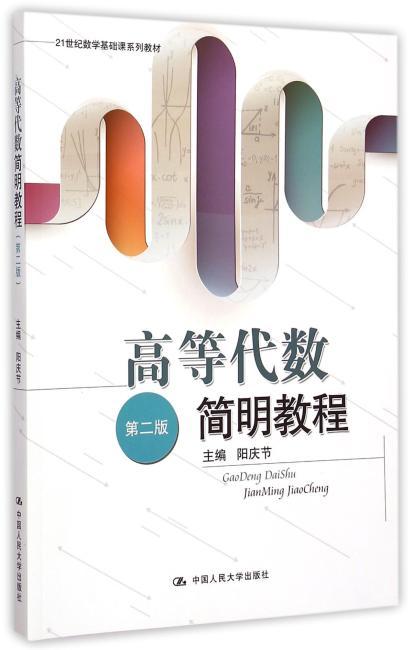 高等代数简明教程(第二版)(21世纪数学基础课系列教材)