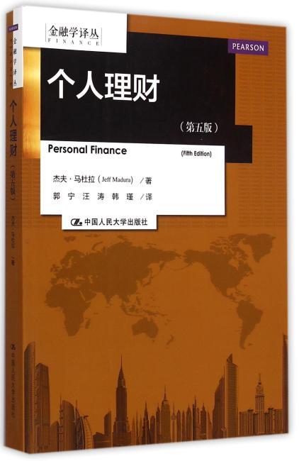 个人理财(第五版)(金融学译丛)