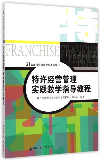 特许经营管理实践教学指导教程(21世纪特许经营管理系列教材)