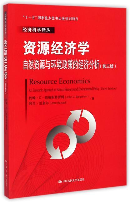 资源经济学(第三版):自然资源与环境政策的经济分析(经济科学译丛)