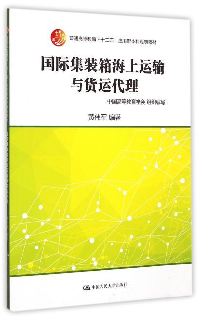 """国际集装箱海上运输与货运代理(普通高等教育""""十二五""""应用型本科规划教材)"""