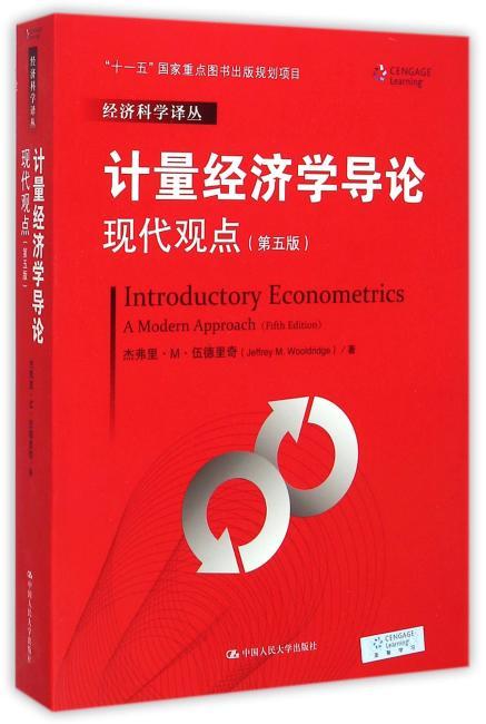 """计量经济学导论:现代观点(第五版)(经济科学译丛;""""十一五""""国家重点图书出版规划项目)"""