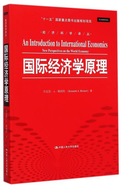 """国际经济学原理(经济科学译丛;""""十一五""""国家重点图书出版规划项目)"""