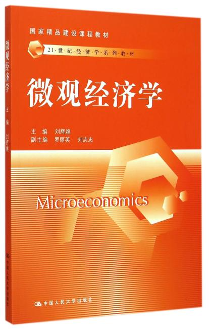 微观经济学(21世纪经济学系列教材;国家精品建设课程教材)