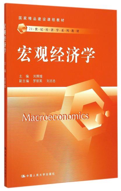 宏观经济学(21世纪经济学系列教材;国家精品建设课程教材)