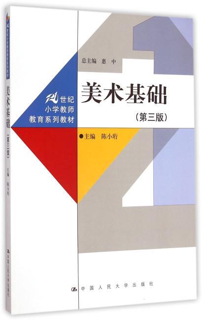 美术基础(第三版)(21世纪小学教师教育系列教材)