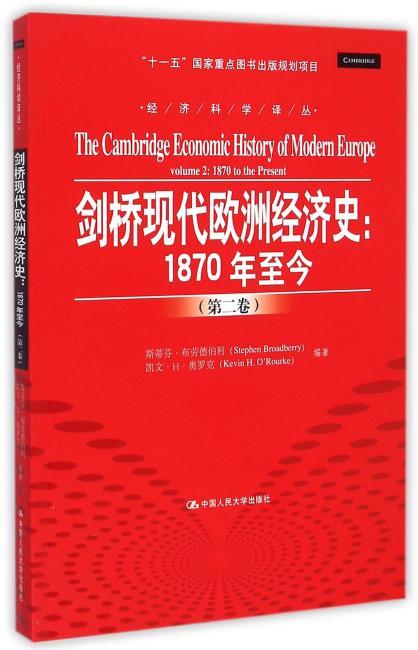"""剑桥现代欧洲经济史:1870年至今(经济科学译丛;""""十一五""""国家重点图书出版规划项目)"""