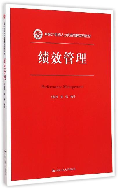 绩效管理(新编21世纪人力资源管理系列教材)