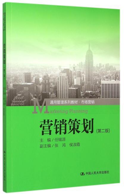 营销策划(第二版)(通用管理系列教材·市场营销)