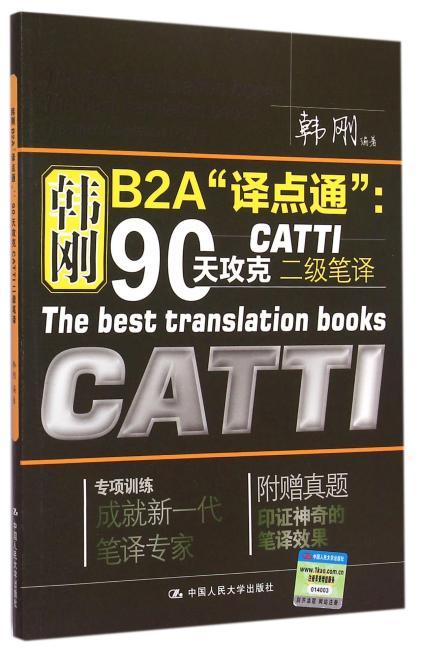 """韩刚B2A""""译点通"""":90天攻克CATTI二级笔译"""