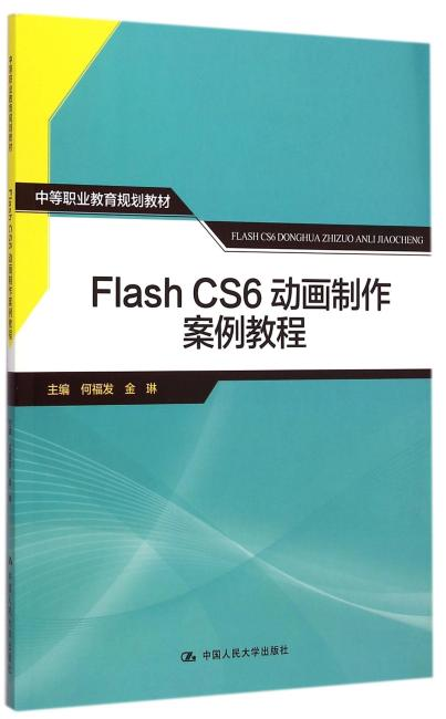 Flash  CS6 动画制作案例教程(中等职业教育规划教材)