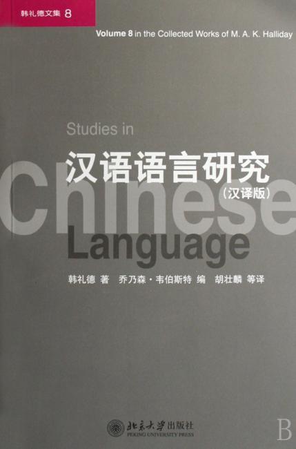 汉语语言研究(中文版)